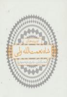 اندیشه های شاه نعمت الله ولی