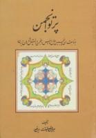 پرتو انجمن (بمناسبت سی و پنجمین سال تاسیس انجمن دانش پژوهان ایران)
