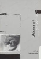 آلفرد هیچکاک (کتاب کوچک کارگردانان 3)
