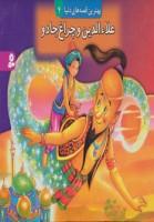 کتاب برجسته بهترین قصه های دنیا 4 (علاءالدین و چراغ جادو)