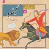 قصه های تصویری از شاهنامه11 (کیخسرو)،(گلاسه)