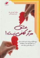 عشق هرگز کافی نیست! (زوج ها چگونه می توانند از طریق شناخت درمانی بر سوء تفاهم ها فائق شوند و…)