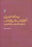 برنامه ریزی آموزش و پرورش (نظریه ها،روش ها و فنون)