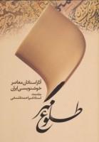 طلوع مهر (آثار استادان معاصر خوشنویسی ایران)،(گلاسه،باقاب)