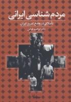 مردم شناسی ایرانی (تاملاتی در وضع امروز ایران)