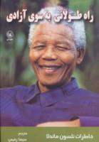 راه طولانی به سوی آزادی (خاطرات نلسون ماندلا)