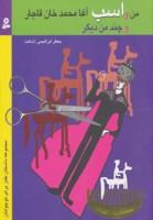 داستان طنز برای نوجوانان (من و اسب آغامحمدخان قاجار و چند من دیگر)