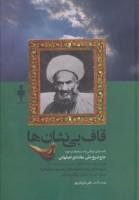 قاف بی نشان ها (نامه های عرفانی به دستخط مرحوم حاج شیخ علی مقدادی اصفهانی)