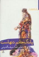 پلنگ خانم تنهاست (داستان امروز ایران50)