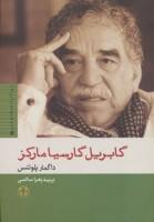 گابریل گارسیا مارکز (بزرگان اندیشه و هنر 5)