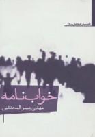 خواب نامه (داستان امروز ایران38)