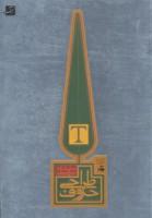 سرو نقره ای 92 (طراحی حروف)