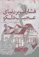 فشار آب بر دنیای عجیب دلکو (داستان ایرانی 6
