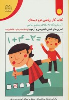 کتاب کار ریاضی دوم دبستان (تمرین های تستی،تشریحی و آزمون)