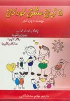 5 زبان عشق کودکان (چگونه با کودک خود…مهربان باشیم؟رفتار کنیم؟سازگار باشیم؟)