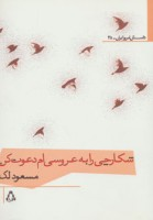شکارچی را به عروسی ام دعوت کن (داستان امروز ایران35)