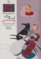 داستان های شاهنامه 7 (اسب های رام نشدنی)،(2زبانه،گلاسه)