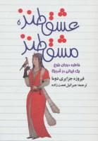 عشق طنز،مشق طنز (خاطره دوران بلوغ یک ایرانی در آمریکا)