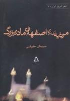 مرثیه ای برای اصفهان و مادربزرگ (شعر امروز ایران 7)