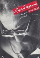 مسعود کیمیایی و جهان رمان