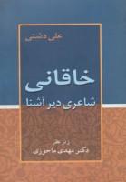 خاقانی (شاعری دیرآشنا)