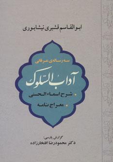 سه رساله عرفانی (آداب السلوک،شرح اسماءالحسنی،معراج نامه)