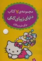 کیف کتاب دنیای زیبای کتی (7جلدی)