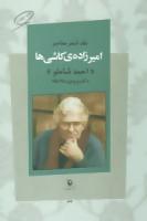 امیرزاده ی کاشی ها (نقد شعر معاصر:احمد شاملو)
