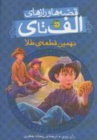قصه ها و رازهای الف تا ی (نهمین قطعه ی طلا)