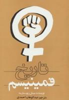 تاریخ فمینیسم