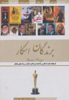 برندگان اسکار (تاریخچه جایزه اسکار و زندگینامه برندگان اسکار در رشته های مختلف)