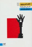 داستان های کوتاه 6:ماجراهای پارکر پاین (مجموعه کارآگاهی18)