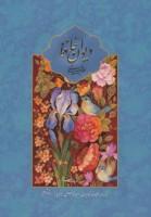دیوان حافظ امیرخانی با مینیاتور (2زبانه،گلاسه،باقاب)