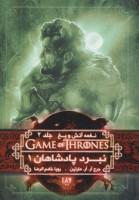 بازی تاج و تخت 4 (نغمه آتش و یخ 2:نبرد پادشاهان 1)