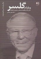 ویلیام گلسر،بنیان گذار واقعیت درمانی و تئوری انتخاب (بزرگان روانشناسی و تعلیم و تربیت26)