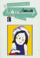 افسانه های ملل برای کودکان 7 (قصه های پری ها)