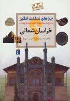 چراهای شگفت انگیز (ایران شناسی استان خراسان شمالی)