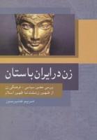 زن در ایران باستان (بررسی حضور سیاسی_فرهنگی زن از ظهور زرتشت تا ظهور اسلام)