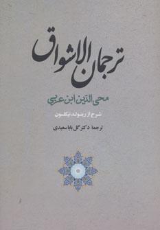 ترجمان الاشواق (مجموعه آثار ابن عربی 8)