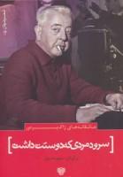 عاشقانه های ژاک پره ور:سرود مردی که دوستت داشت (شعر جهان12)