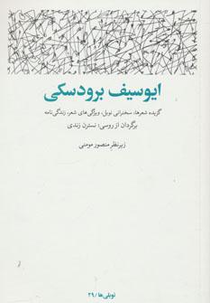 ایوسیف برودسکی (گزیده شعرها،سخنرانی نوبل،ویژگی های شعر،زندگی نامه)،(نوبلی ها29)