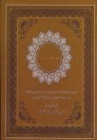 نمک کلام (مجموعه ای از اشعار برگزیده در مضامین مختلف به صورت دوبیتی در ادبیات فارسی)