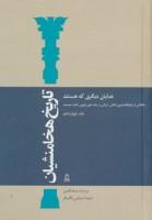 تاریخ هخامنشیان14 (خدایان دیگری که هستند)،(مطالعاتی در فرهنگ پذیری ایلامی،ایرانی بر پایه متون…)