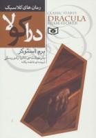 رمان های کلاسیک 8 (دراکولا)