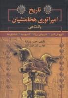 تاریخ امپراتوری هخامنشیان (پادشاهی کوروش کبیر،داریوش بزرگ،کمبوجیه،خشایارشا)