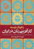 راههای توسعه کارآفرینی زنان در ایران (راهکارهای تواناسازی زنان در راستای برابری اقتصادی،اجتماعی…)