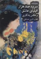 نمایشنامه سرود صد هزار افیلیای عاشق و عکس یادگاری
