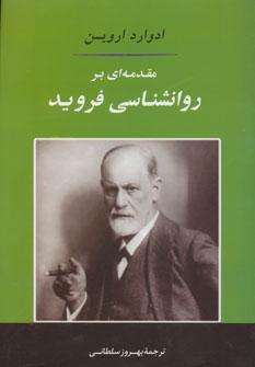 مقدمه ای بر روانشناسی فروید (روانشناسی15)