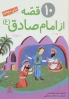 10 قصه از امام صادق (ع)،(برای بچه ها)