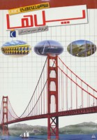 شگفتی های جهان (پل ها)